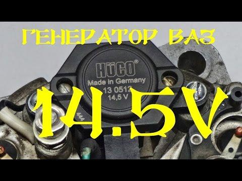 видео: Как повысить напряжение генератора ВАЗ: установка РН huco  - 14,5В