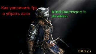 Как увеличить FPS в Dark Souls - Prepare to Die Edition? Как убрать лаги? Гайд. (Работает 100%)