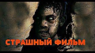 Фильм Ужасов - Оцепеневшие от страха (2018)