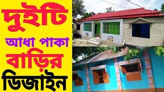 দুইটি আধা পাকা টিন সেড বাড়ির ডিজাইন   Bangla Tin  House Design