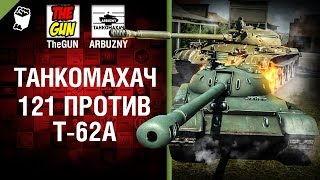 121 против Т-62А - Танкомахач №63 - от ARBUZNY и TheGUN [World of Tanks]
