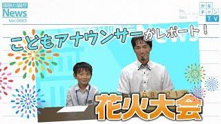 こどもアナがレポート!花火大会編 県庁ニュースvol.93 2018/08/21 Tue