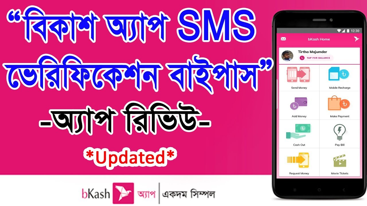 bKash App SMS Verification Bypass - bKash App Review 2019