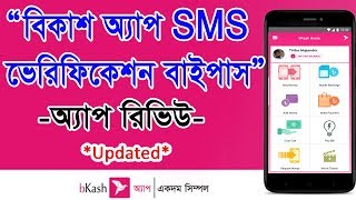 Bkash app login problem solved in all android user new