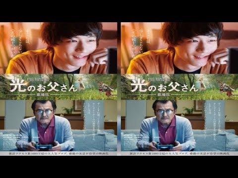 「ファイナルファンタジーXIV光のお父さん」映画化!坂口健太郎&吉田鋼太郎がW主演