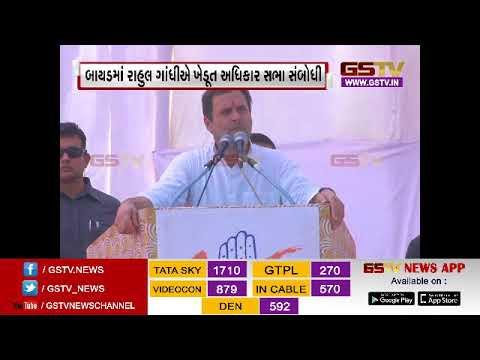Rahul Gandhi addressed farmer rights rally