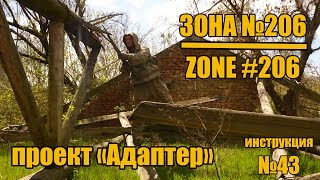 Уроки выживания - Зона № 206. Survival Skills - Zone #206 (English subtitles)