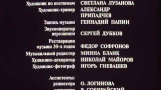 Окончание фильма «Ретро втроем» П.Тодоровского