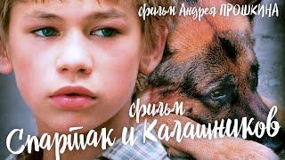 Спартак и Калашников / Смотреть весь фильм
