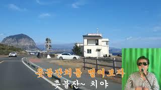 취미로 불러본 노래 /이재성,김학래,임종환 /그집앞,기…
