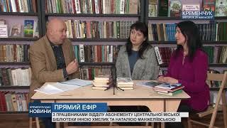 Прямий ефір з працівниками відділу абонементу ЦМБ Інною Хмелик та Наталією Манжеліївською