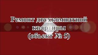 Ремонт двухкомнатной квартиры г. Краснодар (Объект № 5)