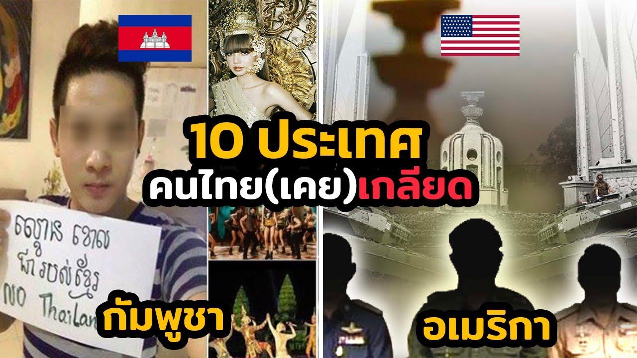 """10 เชื้อชาติ ที่คนไทย(เคย)เกลียด """"แอบเหยียดกันเอง"""""""