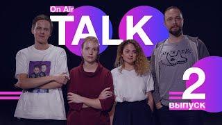 On Air TALK – круглый стол #2 | обсуждаем лайвы: Эрика Лундмоен, Свидание, Союз, VLNY и др.