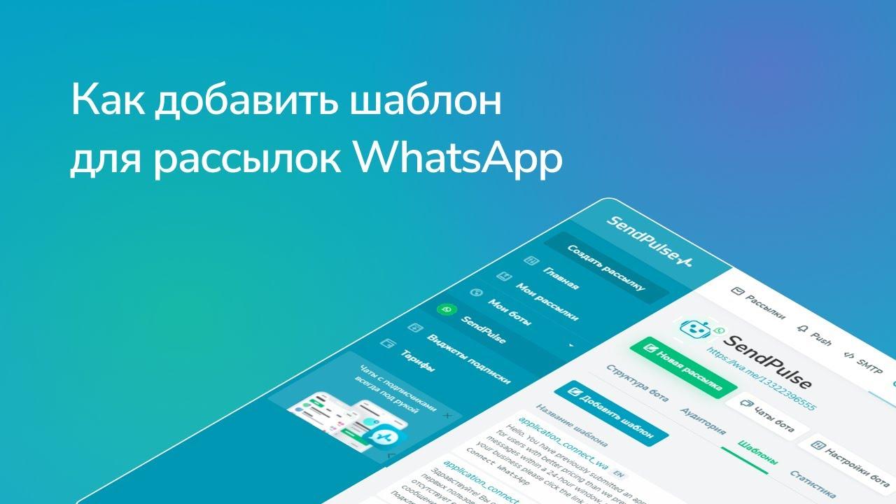 Как добавить шаблон для WhatsApp рассылок