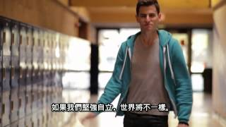 【Mike Tompkins】Stand Up - Official Music Video (繁體中文字幕)