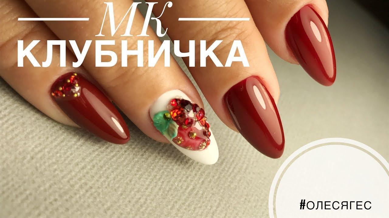 Дизайн ногтей смородина