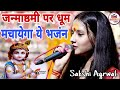 एकादसी स्पेशल - Sunle Kanhaiya Arji Hamari - सुन ले कन्हैया अर्जी हमारी - Sakshi Agarwal