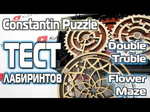Обзор эксклюзивных лабиринтов от Constantin Puzzle | ГОЛОВОЛОМКИ VS СПИДКУБЕРЫ