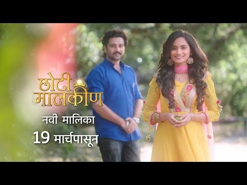 छोटी मालकीण | Chhoti Malkin | New Serial | Star Pravah