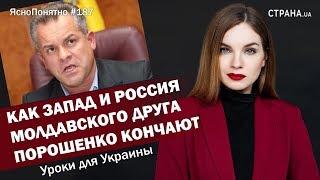 Как Запад и Россия молдавского друга Порошенко кончают  ЯсноПонятно 187 By Олеся Медведева