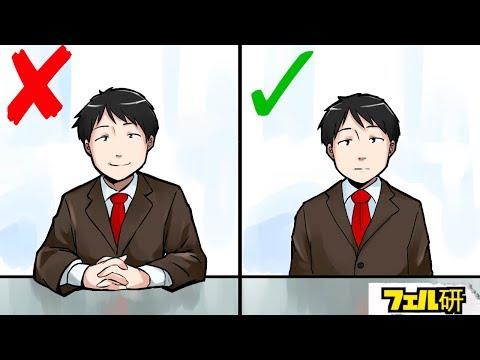 【衝撃】第一印象を決める5つのポイント