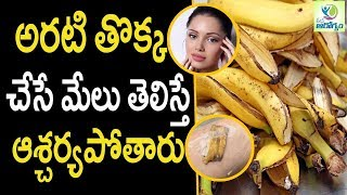 Banana Peel Health Benefits - Health Tips in Telugu || Mana Arogyam