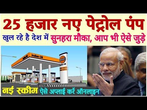 how to open petrol pump खास मौका ! petrol pump kaise khole- business plan today pm modi govt news