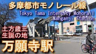【土方歳三生誕の地】多摩都市モノレール線 万願寺駅に登ってみた Manganji Station Tokyo Tama Intercity Monorail line