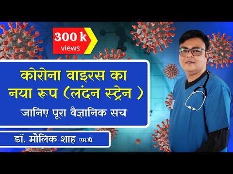 New Corona Virus Strain | London Strain | Important Scientific Facts | Hindi