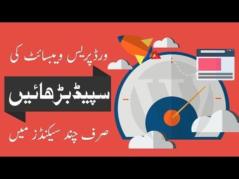 WordPress Optimization & Speed Boosting - Urdu Tutorial - 동영상