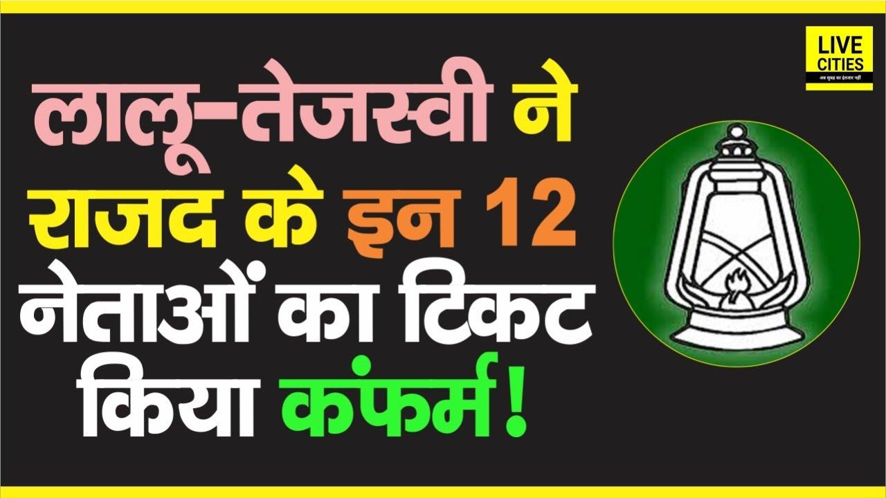 Download Bihar Election : RJD से इन 12 नेताओं का Ticket हुआ कंफर्म, Lalu - Tejashwi का ग्रीन सिग्नल !