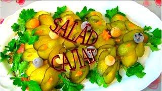 Легкий вкусный салат. Easy tasty salad.