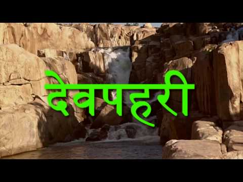 Devpahari waterfall korba chhattisgarh # perfect tourist spot! Beauty of nature
