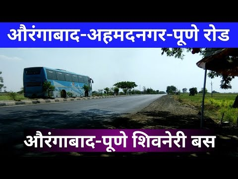 MSRTC : SHIVNERI BUS | Aurangabad-Ahmadnagar-Pune Road | National Highway