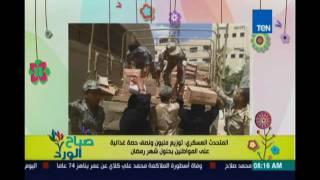 القوات  المسلحة توزع مليون ونصف حصة غذائية علي المواطنين بمناسبة شهر رمضان