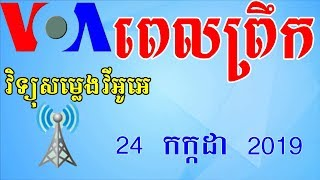 VOA Khmer News Today | Cambodia News Morning - 24 July 2019