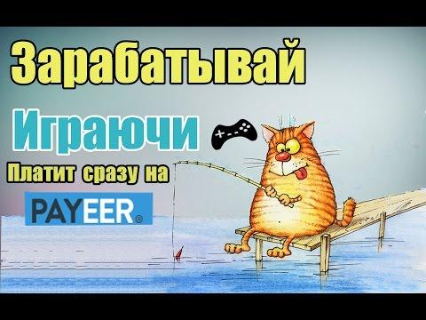 Заработок на игре без вложений платит сразу на PAYEER