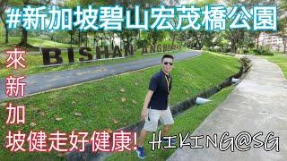 這趟來新加坡多虧有王大哥撥冗導覽,才能享受這麼貼近大自然的市區芬多...
