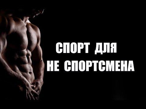 Спорт, полезный для здоровья, какой он? Пошаговая инструкция для новичка. Валерий Жумадилов.