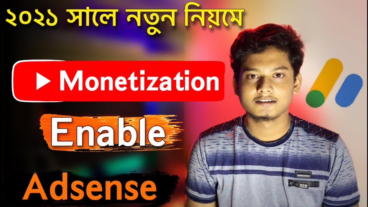 Download youtube monetization enable 2021 bangla   how to apply monetization on youtube   Create Adsense 2021