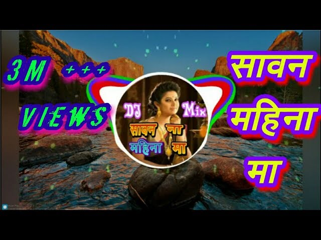 Dj mix सावन महिनामा तुला | Sawan Mahinama Tula Yaad Dj Mix | New ahirani song bass boosted #1