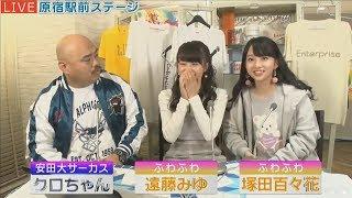 20170914 原宿駅前ステージ#63⑤クロちゃんの今週の推しメン(遠藤みゆ、...