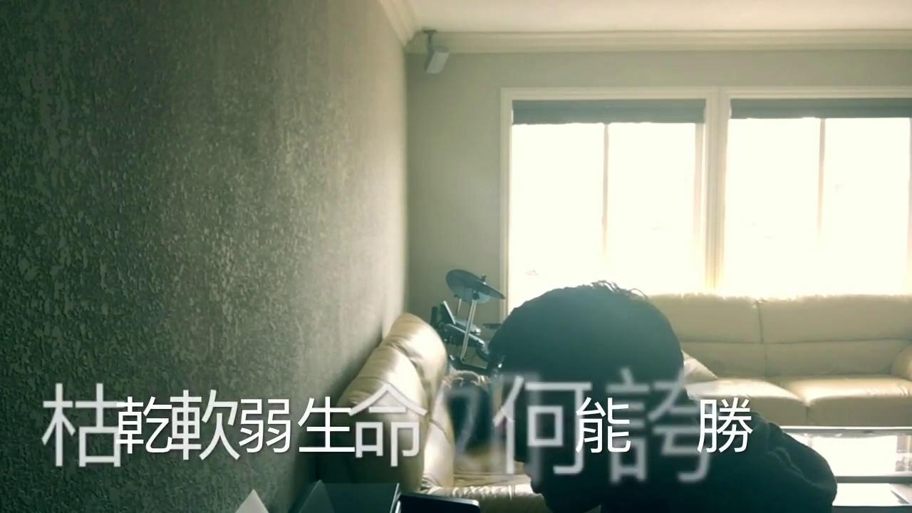 【最新粵語詩歌DEMO】憂傷痛悔的靈(詩篇51) - YouTube