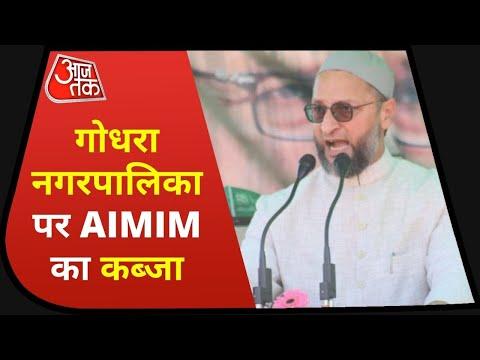 Godhra Municipal Corporation Election में AIMIM ने किया खेल, BJP की हुई हार