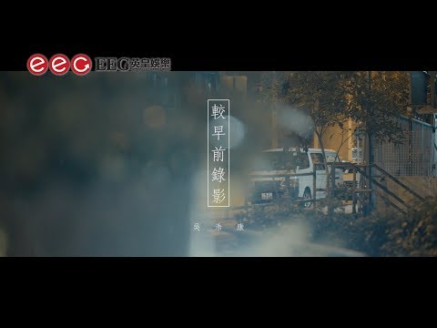 吳浩康 Deep Ng《較早前錄影》[Official MV]