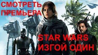 Звездные воины изгой один смотреть премьера трейлер