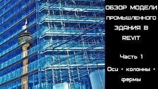 Обзор модели промышленного здания в Revit. Часть 1. Оси, колонны, фермы