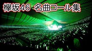 欅坂46 名曲コール集(サビ中心)オイ!オイ!
