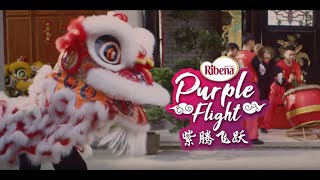 Ribena CNY 2019 Purple Flight  -  www.sheng-wai.com